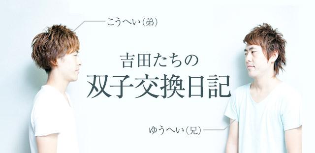 吉田たちの画像 p1_14